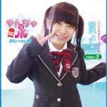 やんちゃなJK/柳沢よしのPart3 BD版